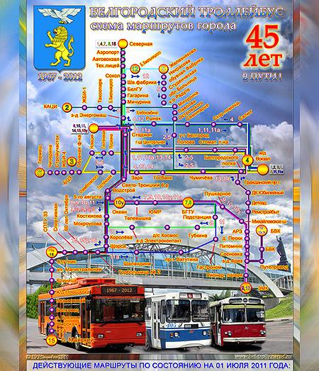 маршрутов города Белгорода